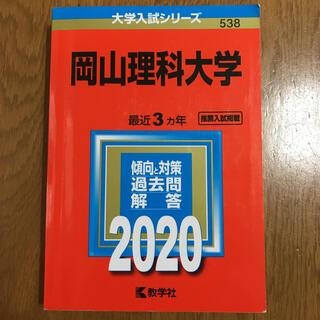 キョウガクシャ(教学社)の「岡山理科大学 2020年版」3カ年分(語学/参考書)