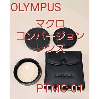 オリンパス(OLYMPUS)のOLYMPUS  オリンパス PTMC-01 水中マクロコンバージョンレンズ(コンパクトデジタルカメラ)