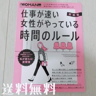 ニッケイビーピー(日経BP)の仕事が速い女性がやっている時間のル-ル 新装版(ビジネス/経済)