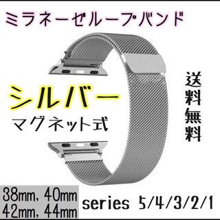 Apple Watch - ☆大人気☆アップルウォッチ バンド ミラネーゼループ 42/44mm