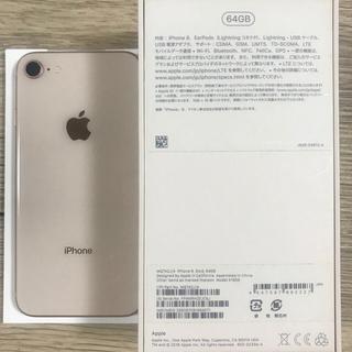 iPhone - iphone8 64GB SIMフリー 美品 最大値下げ中!