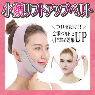 小顔 矯正 ベルト リフトアップ マスク 補正 バンド サポーター むくみ(エクササイズ用品)