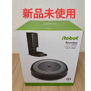 アイロボット(iRobot)のiROBOT ルンバ i3+ クリーンベース付き(掃除機)