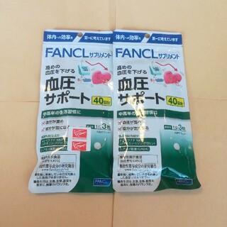 ファンケル(FANCL)のファンケル 血圧サポート40日分×2袋(その他)