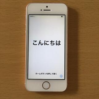 Apple - iPhone SE 第1世代 (SE1)  新品アップルアダプターおまけつき