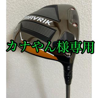 Callaway Golf - MAVRIK  マーベリック キャロウェイ ドライバー 10.5 R