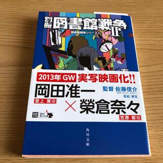 カドカワショテン(角川書店)の別冊図書館戦争 2(その他)