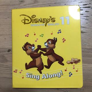 ディズニー(Disney)のワールドファミリー DVD 11(知育玩具)