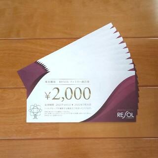 リソル 株主優待券 20000円分(その他)