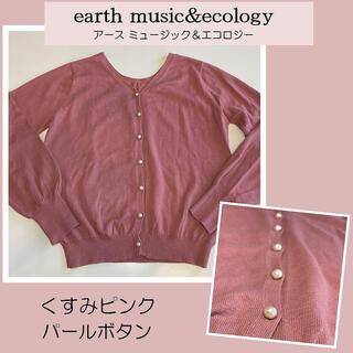 アースミュージックアンドエコロジー(earth music & ecology)のearth music&ecology アースミュージック&エコロジー カーデ(カーディガン)