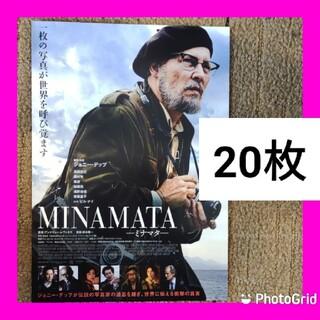 映画 MINAMATA ミナマタ フライヤー セット商品画像に記入してある数(印刷物)