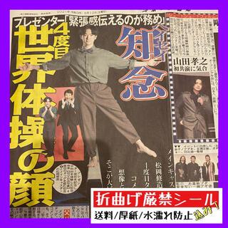令和3年6月12日発行 ヘイジャン 知念侑李 スポーツ報知(印刷物)
