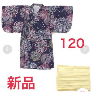 BREEZE - 新品 ブリーズ 花火柄浴衣セット 120