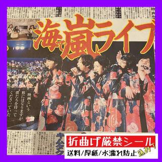 令和3年6月14日発行 嵐 スポーツ報知(印刷物)