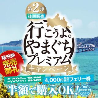 行こうよ やまぐち プレミアム 宿泊券 6万円分(宿泊券)