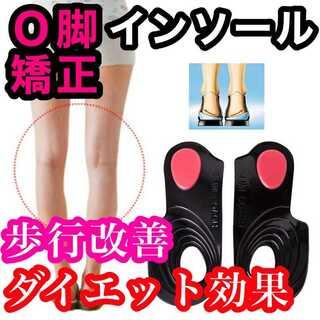 インソール O脚矯正 ジェルパッド かかとサポーター 土踏まず 美脚(エクササイズ用品)