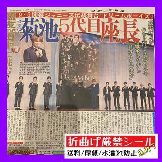 令和3年6月18日発行 DREAM BOYS スポーツ報知(印刷物)