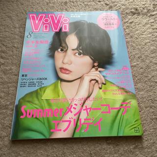 コウダンシャ(講談社)のViVi (ヴィヴィ) 2021年 08月号 新品未使用(その他)