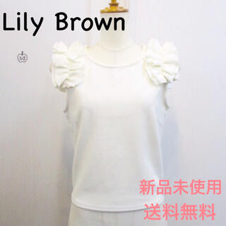 Lily Brown - 【新品未使用】Lily Brown リリーブラウン 肩フリルトップス【送料無料】
