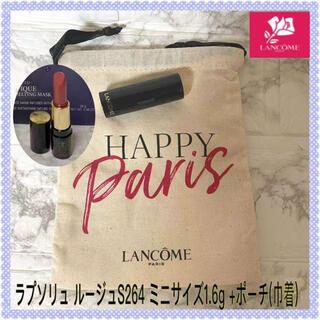 ランコム(LANCOME)のランコムラプソリュ ルージュS264 ミニサイズ1.6g ★ポーチ(巾着)セット(ポーチ)