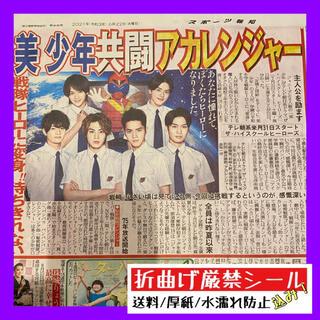 令和3年6月22日発行 美 少年 スポーツ報知(印刷物)