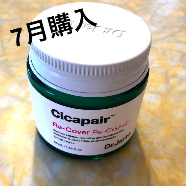 Dr. Jart+(ドクタージャルト)のシカペアリカバークリーム コスメ/美容のベースメイク/化粧品(CCクリーム)の商品写真