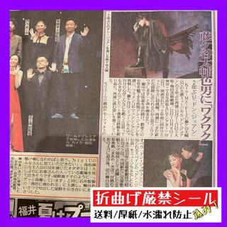 令和3年6月23日発行 Kis-My-1st 藤ヶ谷太輔 スポーツ報知(印刷物)