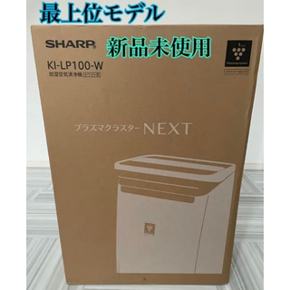 SHARP - SHARP KI-LP100-W