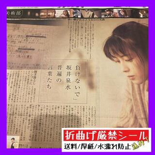 令和3年6月24日発行 ZARD 坂井泉水 スポーツ報知(印刷物)