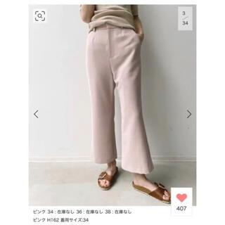 アパルトモンドゥーズィエムクラス(L'Appartement DEUXIEME CLASSE)のCropped Pants(カジュアルパンツ)