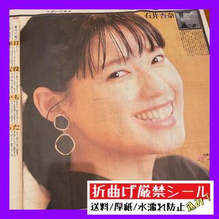 令和3年6月25日発行 石井杏奈 スポーツ報知(印刷物)