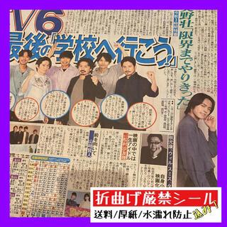 令和3年6月26日発行 V6 スポーツ報知(印刷物)