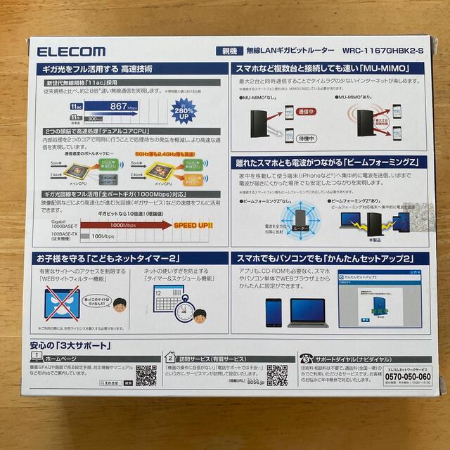 ELECOM(エレコム)の無線 LANルーター・ELECOM WRC-1167GHBK2-S   スマホ/家電/カメラのPC/タブレット(PC周辺機器)の商品写真