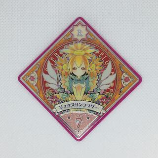 アイカツ(アイカツ!)のアイカツプラネット! 4-12 リュクスサンフラワー LV.7【R(レア)】(その他)