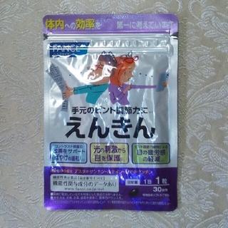 ファンケル(FANCL)の【疲れた目に】ファンケル えんきん 30日分(その他)