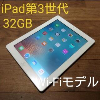 iPad - 完動品iPad第3世代(A1416)本体32GBシルバーWi-Fiモデル送料込