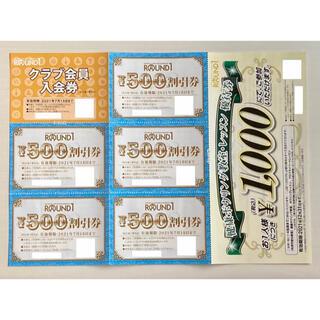 ◎ラウンドワン◎株主優待500円割引券×5+クラブ会員入会券+教室・レッスン優待(ボウリング場)