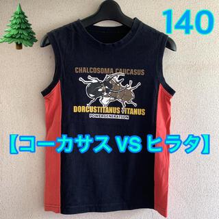 フェリシモ(FELISSIMO)の【フェリシモ🌲】パワージェネレーション タンクトップ  140サイズ(Tシャツ/カットソー)
