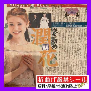 令和3年6月27日発行 宝塚歌劇団宙組 潤花  スポーツ報知(印刷物)