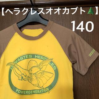 フェリシモ(FELISSIMO)の【⚠️訳あり✴️フェリシモ】パワージェネレーション  ヘラクレスオオカブト(Tシャツ/カットソー)