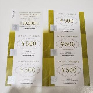 JR 九州グループ 株主優待冊子 1冊(その他)