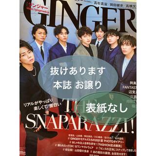 シュウエイシャ(集英社)のGINGER ジンジャー   2021年9月号  本誌(ファッション)