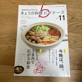 NHK きょうの料理ビギナーズ 2015年 11月号(専門誌)
