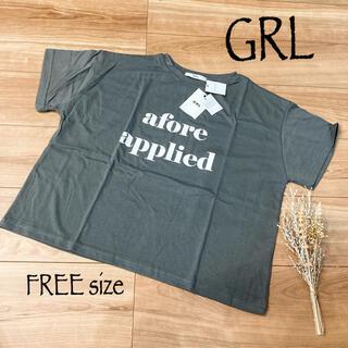 グレイル(GRL)の【新品タグ付き】GRL   ロゴTシャツ FREE size(Tシャツ(半袖/袖なし))