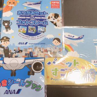 【非売品】ANAオリジナ飛行機おり紙シールセット(ノベルティグッズ)
