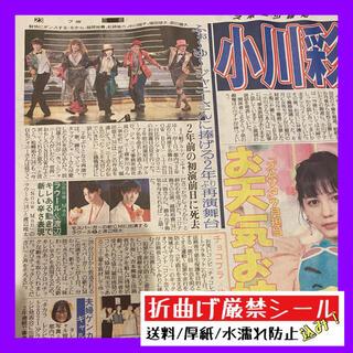 令和3年7月2日発行 SnowMan ふぉ〜ゆ〜 スポーツ報知(印刷物)