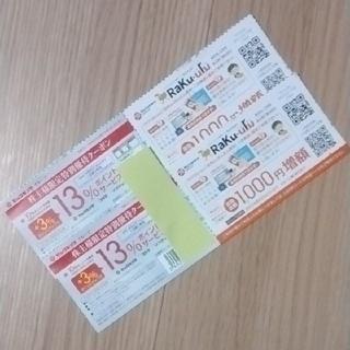 ビックカメラの3%ポイントアップ優待クーポン &ラクウル1000円増額チケット(その他)