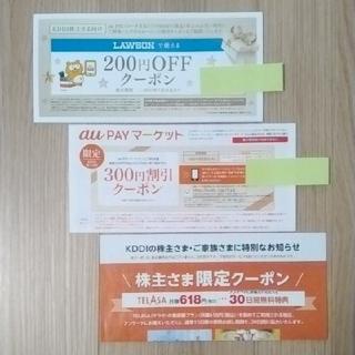 KDDI 株主優待 auPAYマーケット ローソン 英会話イーオン(その他)