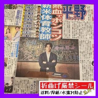 令和3年7月3日発行 King & Prince 平野紫耀 スポーツ報知(印刷物)