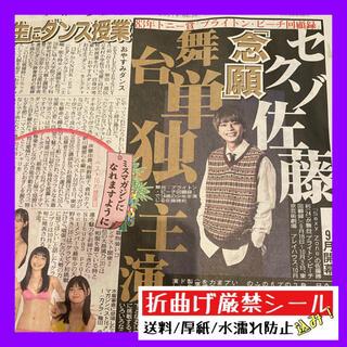 令和3年7月7日発行 Sexy Zone 佐藤勝利 スポーツ報知(印刷物)